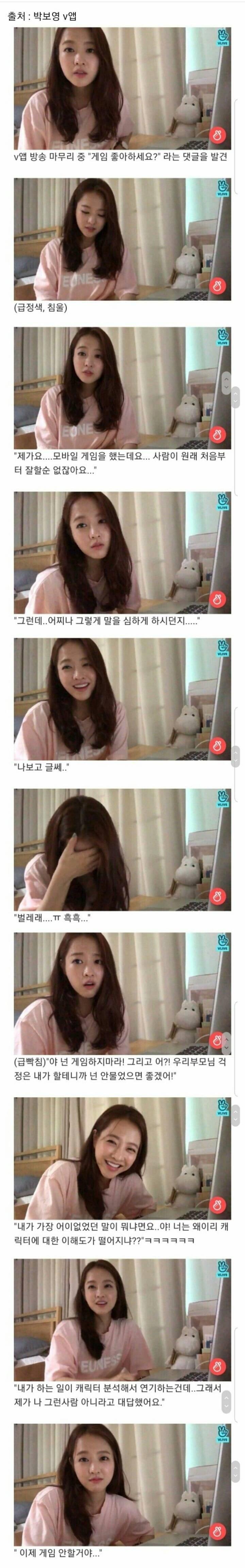 박보영이 게임을 안하는이유.jpg