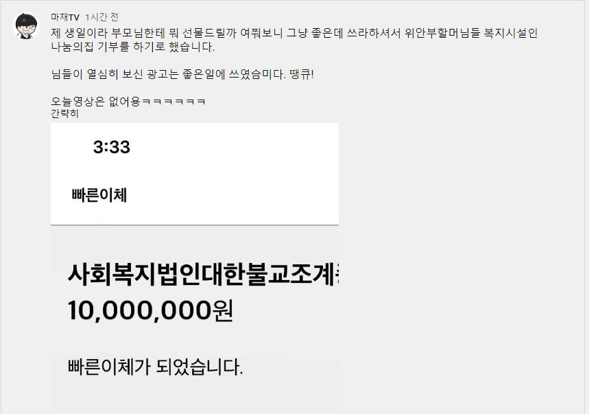 제목 없음.png 마재tv 근황(feat.9빛 시너지)