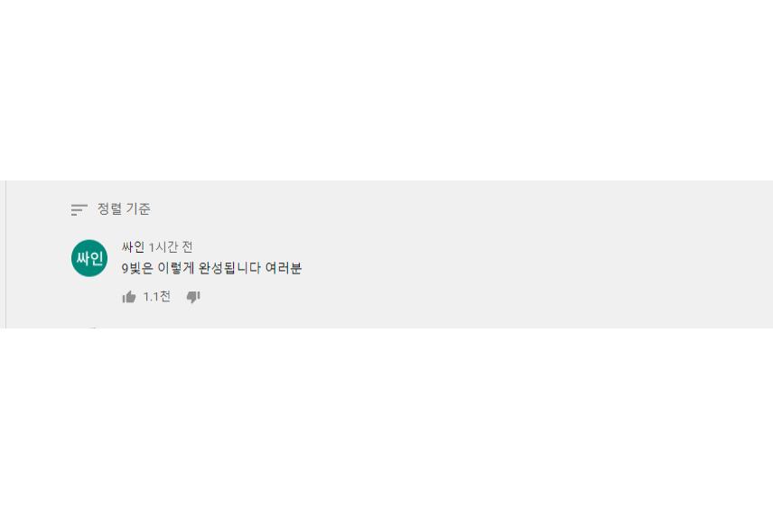 제목 없음1.png 마재tv 근황(feat.9빛 시너지)