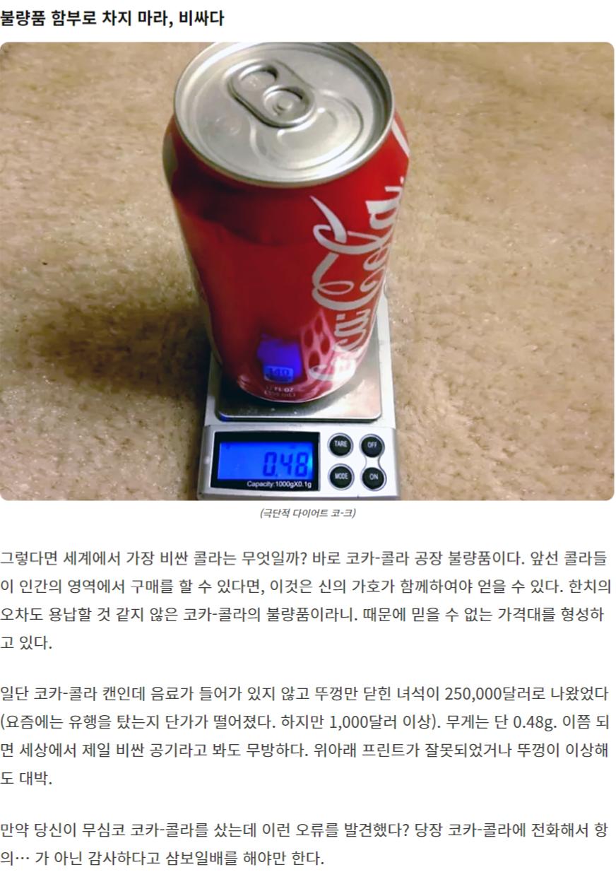 다운로드 (3).png 세계에서 가장 비싼 콜라...JPG