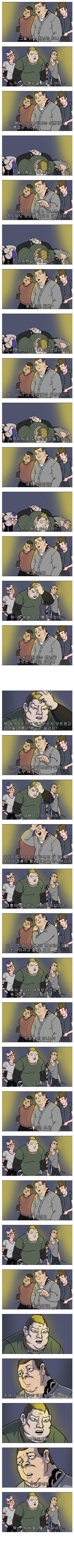 2.jpg 양아치 족보 확인하는 만화