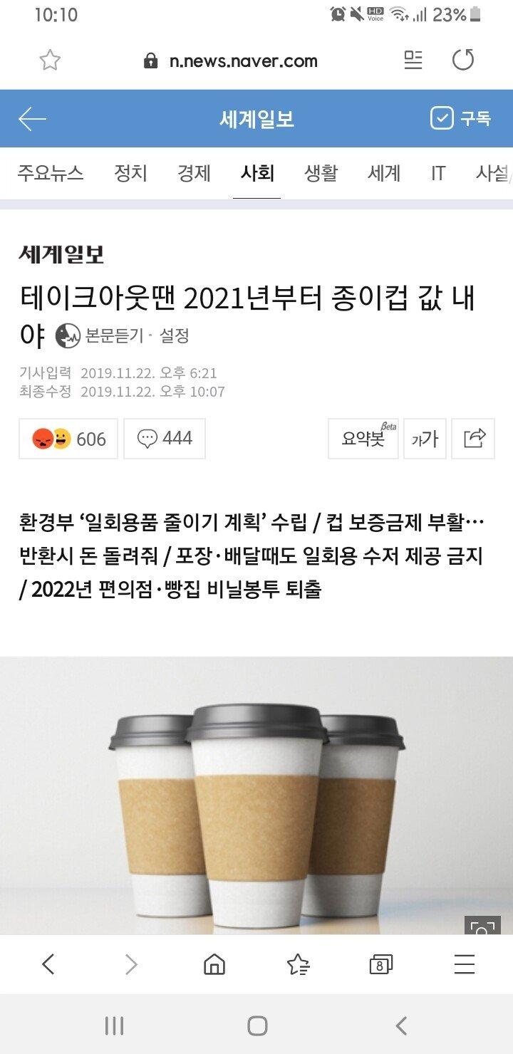 Screenshot_20191122-221019_Samsung Internet.jpg 2021년부터 테이크아웃 종이컵 값 계산해야.gisa