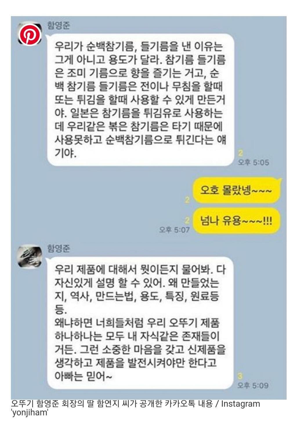 3.jpg 오뚜기 회장과 딸의카톡내용