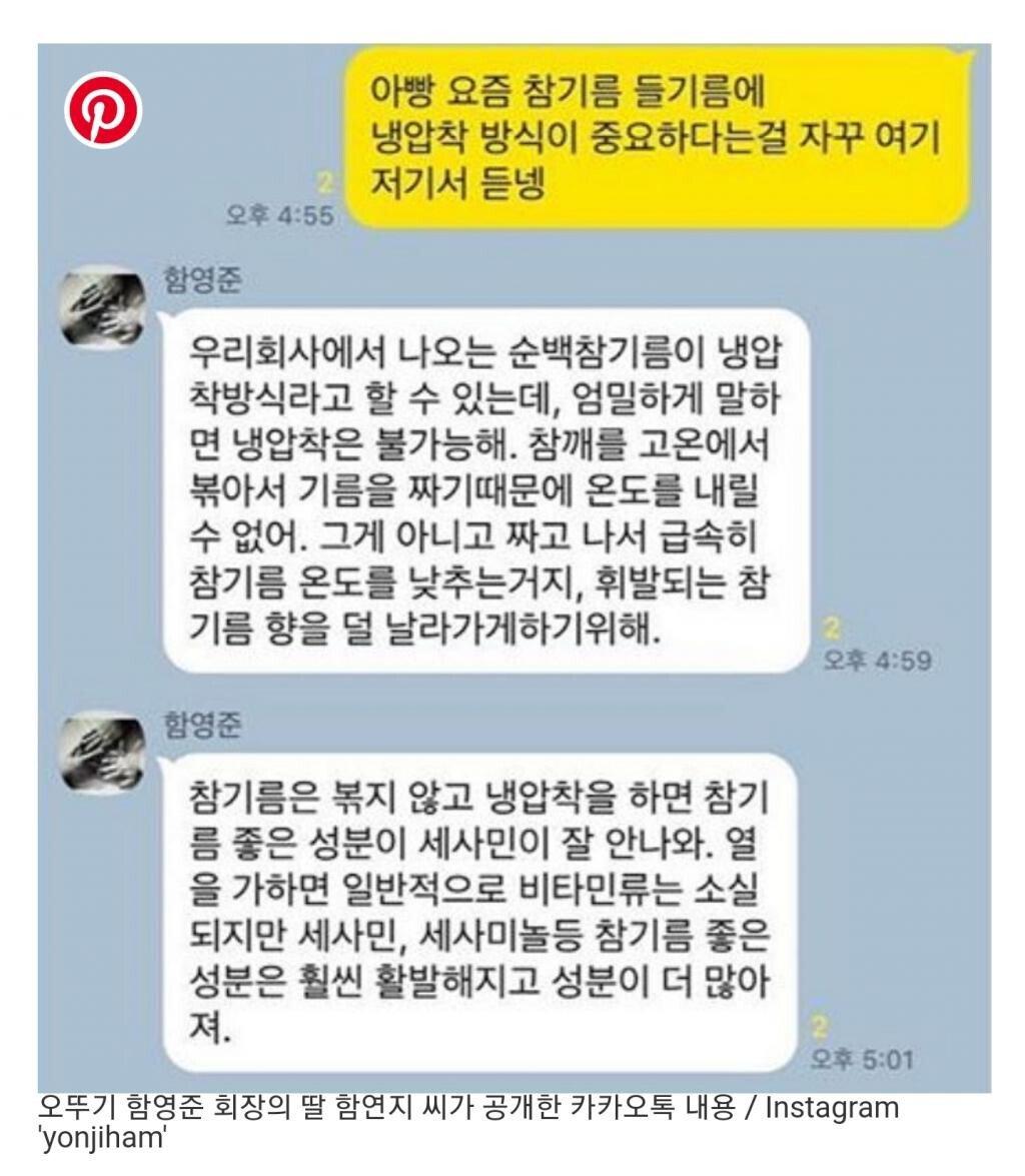 2.jpg 오뚜기 회장과 딸의카톡내용