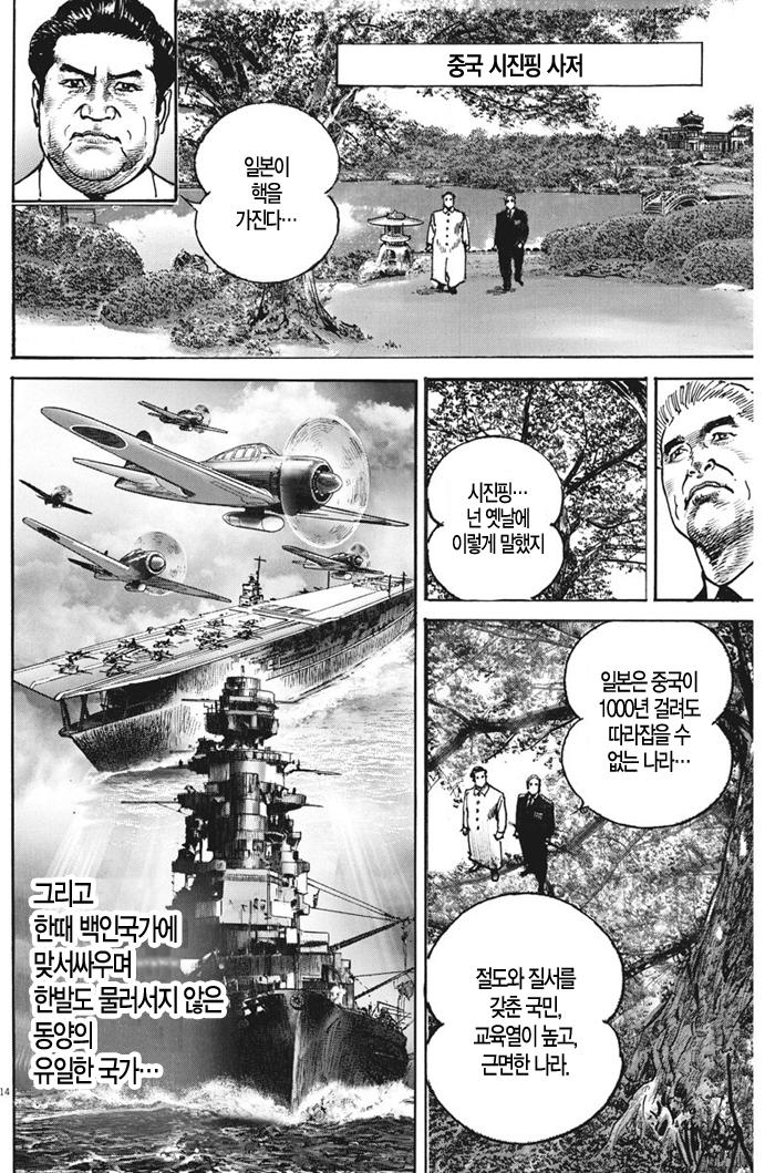 s02A2470ea8m85b5cfq.png 일본인이 생각하는 시진핑이 생각하는 일본.jpg