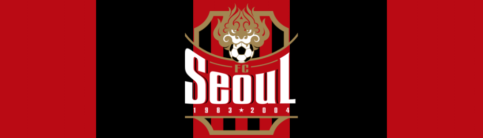 FCSEOUL.png [오피셜] AFC가 ACC를 ACL의 전신으로 인정하면서
