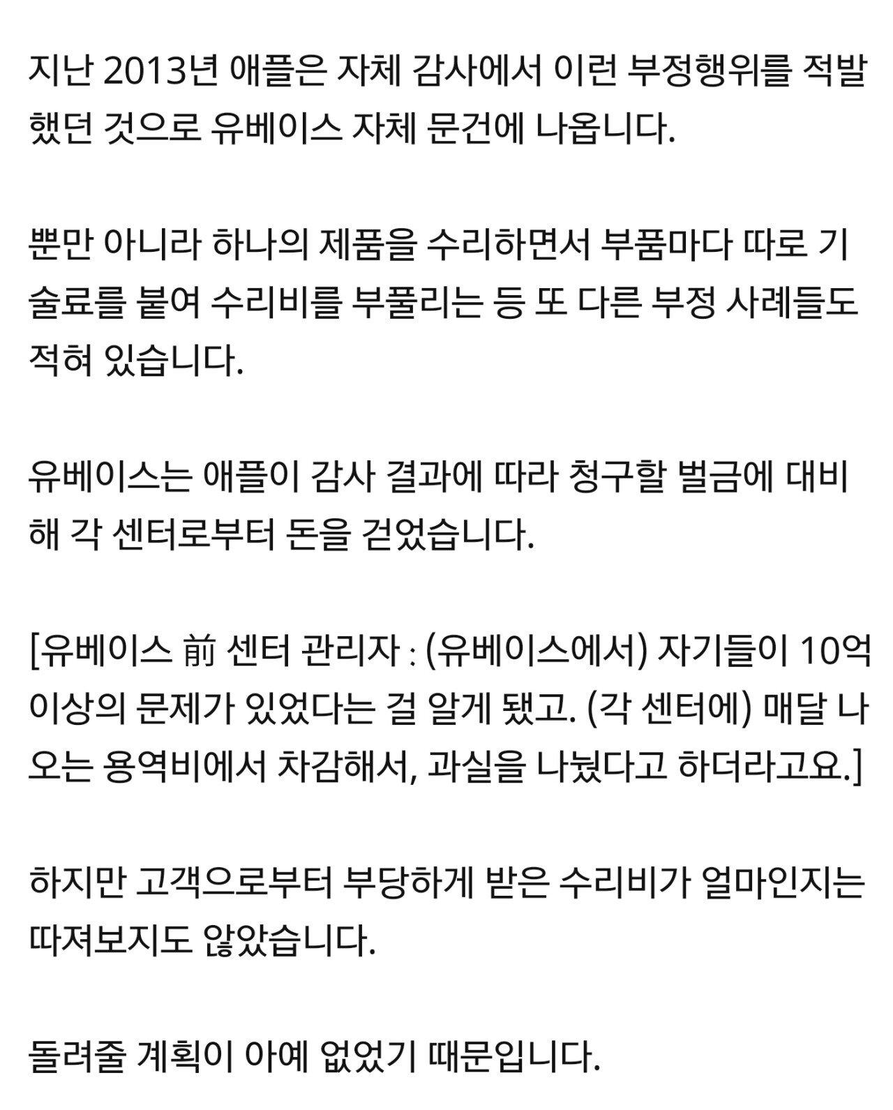 [단독] 무상 수리인데 수리비 받았다?…'애플 AS센터' 수사