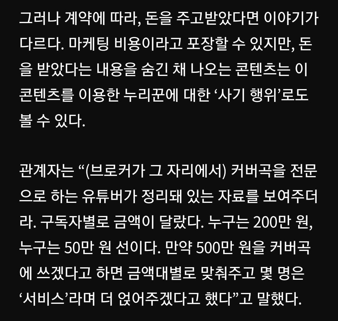 "Screenshot_20191127-163318_Samsung Internet.jpg ""음원 사재기 브로커를 만났습니다""..기획자의 고백 [인터뷰]"