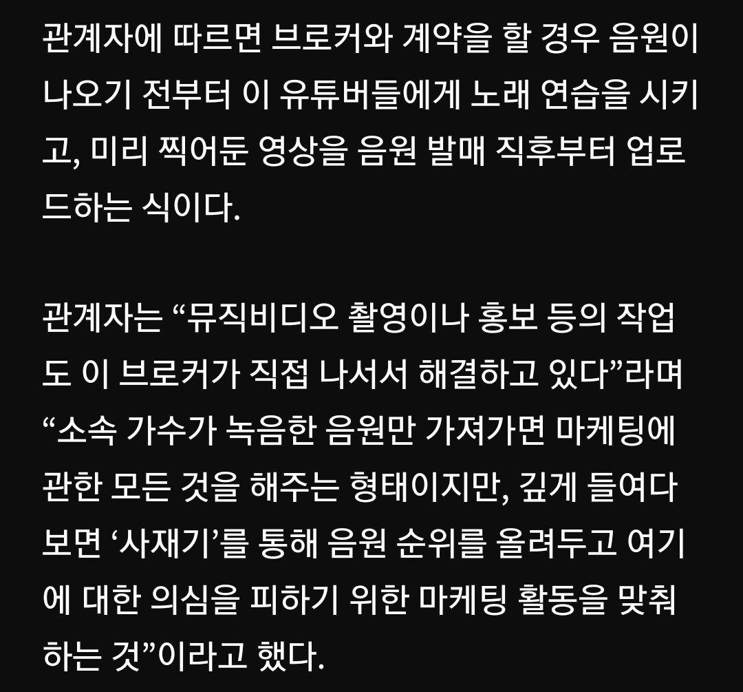 "Screenshot_20191127-163400_Samsung Internet.jpg ""음원 사재기 브로커를 만났습니다""..기획자의 고백 [인터뷰]"