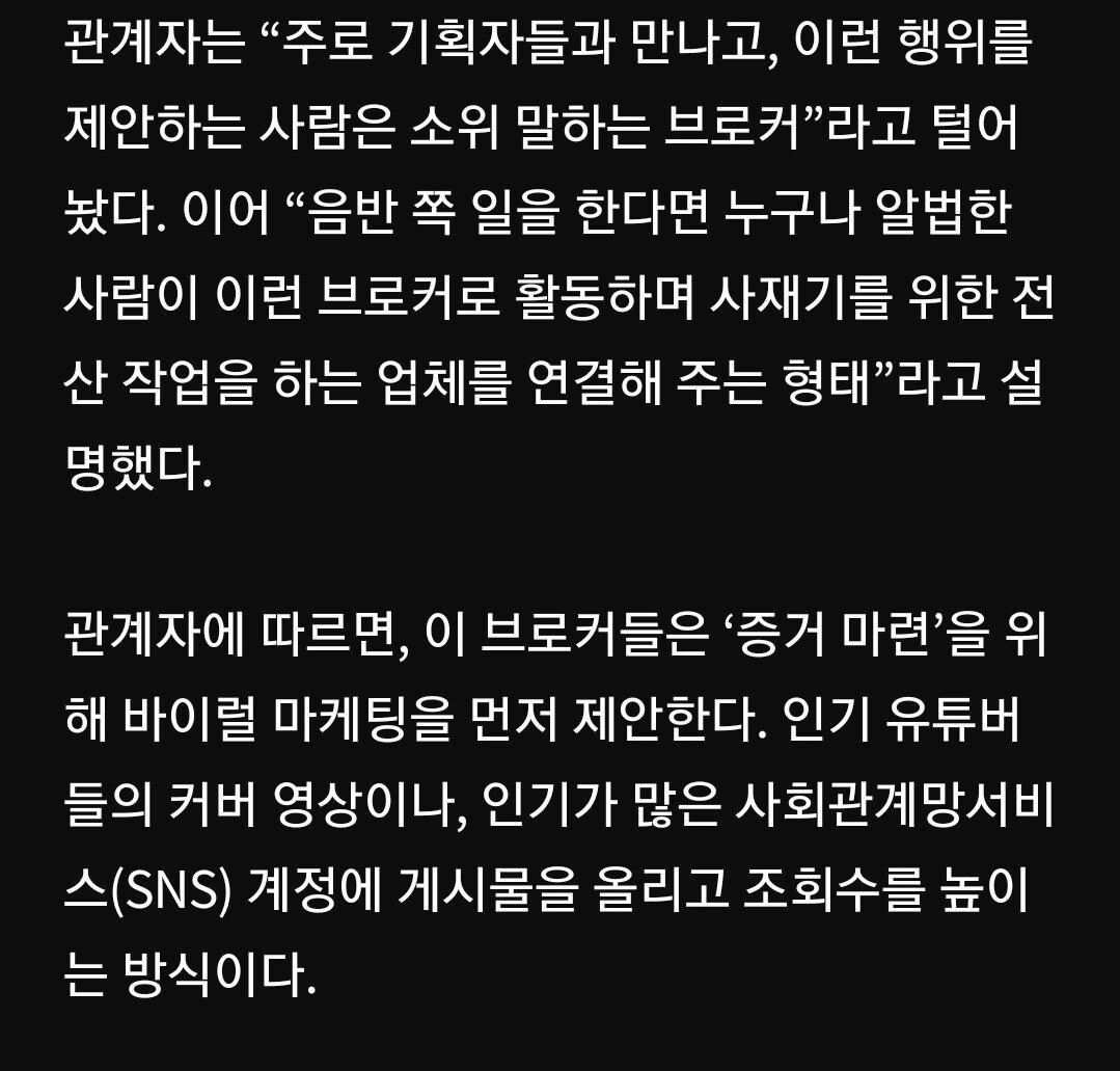 "Screenshot_20191127-163236_Samsung Internet.jpg ""음원 사재기 브로커를 만났습니다""..기획자의 고백 [인터뷰]"