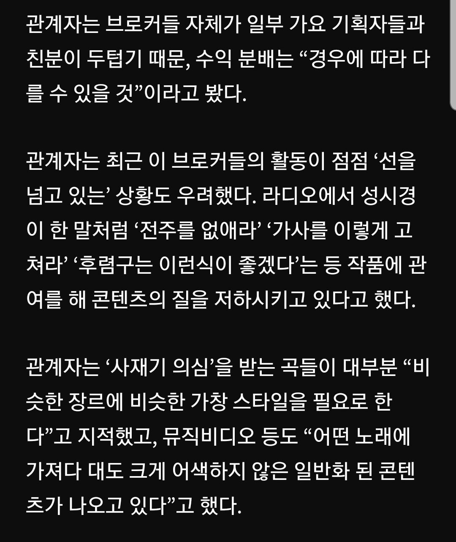 "Screenshot_20191127-163444_Samsung Internet.jpg ""음원 사재기 브로커를 만났습니다""..기획자의 고백 [인터뷰]"