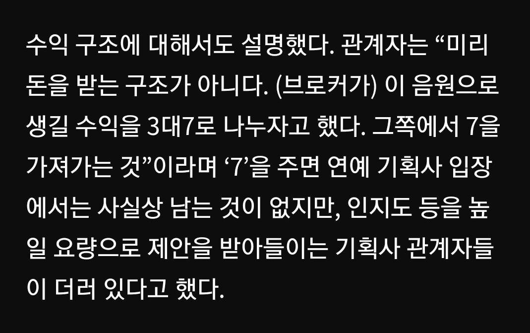 "Screenshot_20191127-163417_Samsung Internet.jpg ""음원 사재기 브로커를 만났습니다""..기획자의 고백 [인터뷰]"