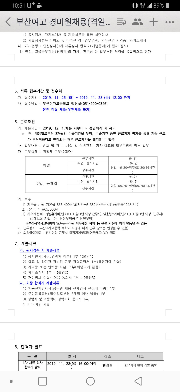 Screenshot_20191128-105124.png 부산여고 경비원 채용공고 ..
