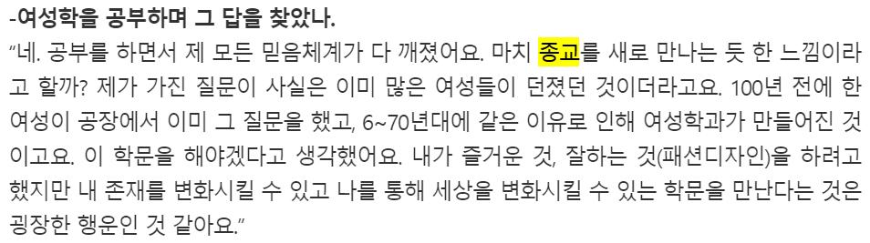 이나영 페미종교.png 구하라는 여혐타살 당했다던 사회학 교수의 정체