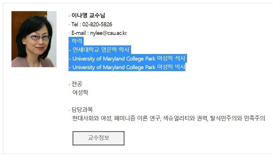 이나영.jpg 구하라는 여혐타살 당했다던 사회학 교수의 정체