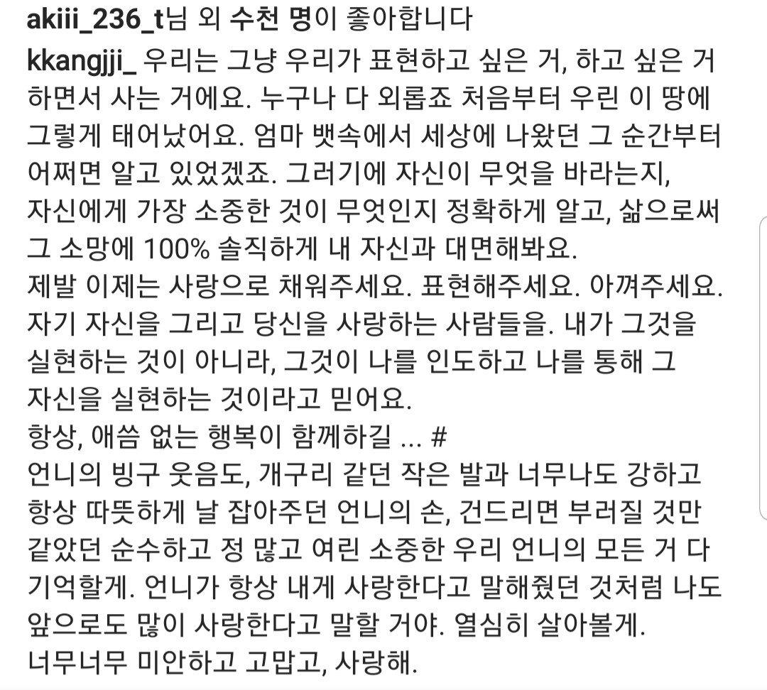 강지영.. 인스타 업데이트.jpg