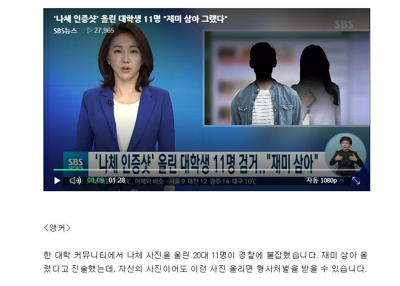 """11.PNG '나체 인증샷' 올린 대학생 11명 """"재미 삼아 그랬다"""""""