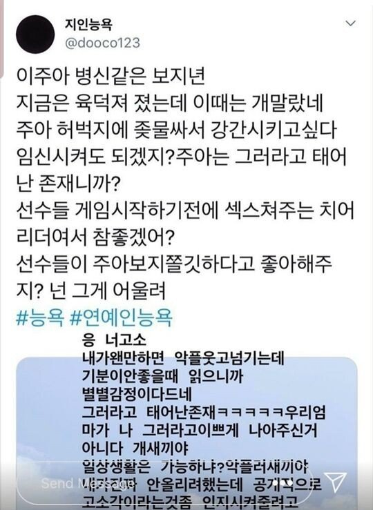 20191201_203512.jpg 악플로 고소당한 초등학교 5학년