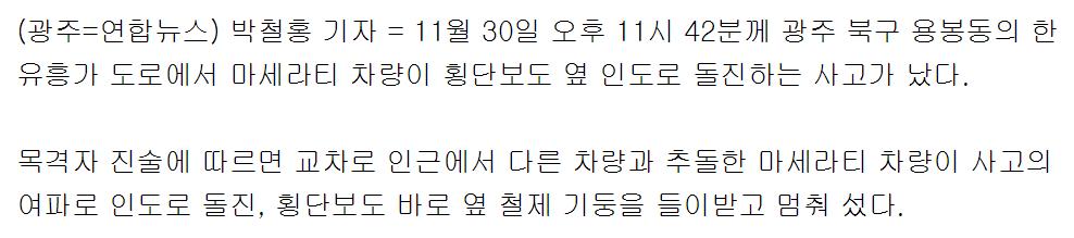 1.PNG 어제자 음주운전 차량에 받힌 외제차.gisa