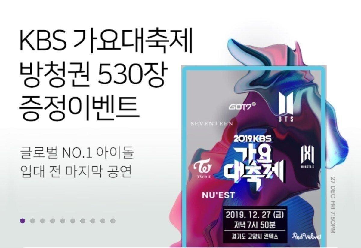 KBS 가요대축제 CU 이벤트 홍보문구때문에 난리남.jpg