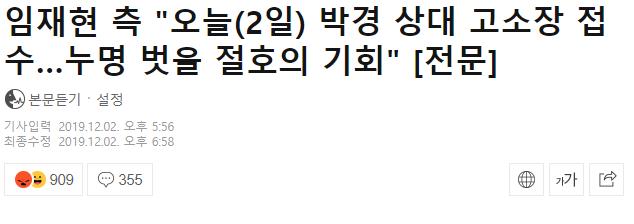 """다운로드 (2).png 임재현 측 """"오늘(2일) 박경 상대 고소장 접수…누명 벗을 절호의 기회"""" [전문]"""