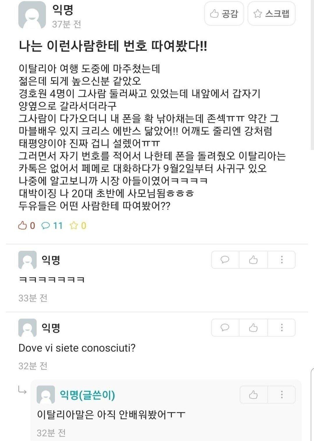 "IMG_20191202_222402.jpg ""나 시장 아들한테 번호따이고 사모님됨 ㅎㅎ"".jpg"