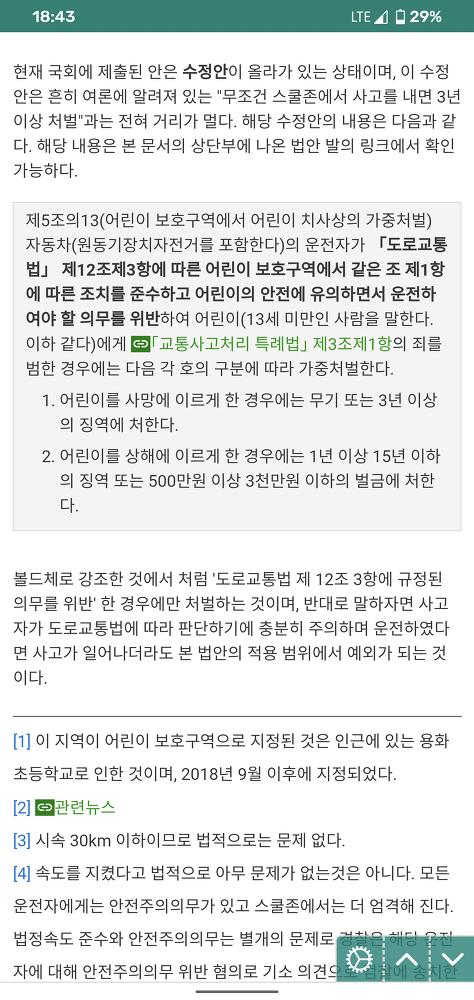 111.png 지금 돌고 있는 민식이법 가짜뉴스 팩트체크.jpg