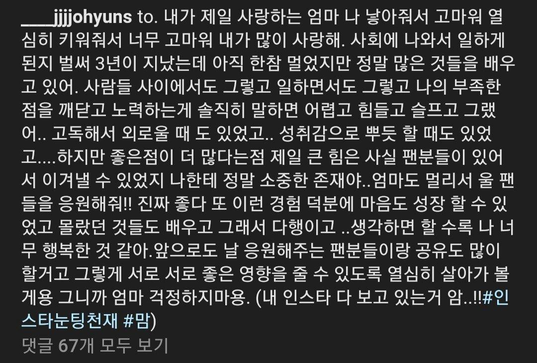 20191203_102103.jpg 엄마 사진 공개한..효녀 베리굿 조현 인스타....jpg