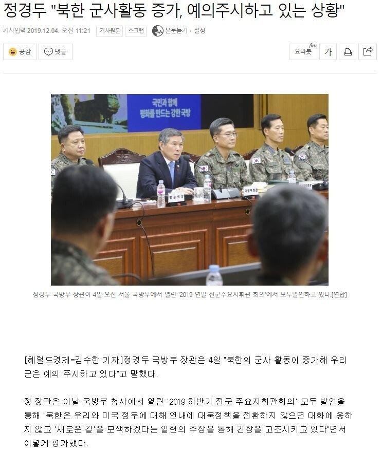 """캡처.JPG 정경두 """"북한 군사활동 증가, 예의주시하고 있는 상황"""""""