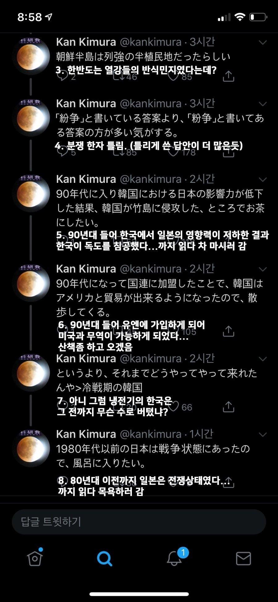 IMG_20191203_232745.jpg 일본대학 한국학 교수의 고통