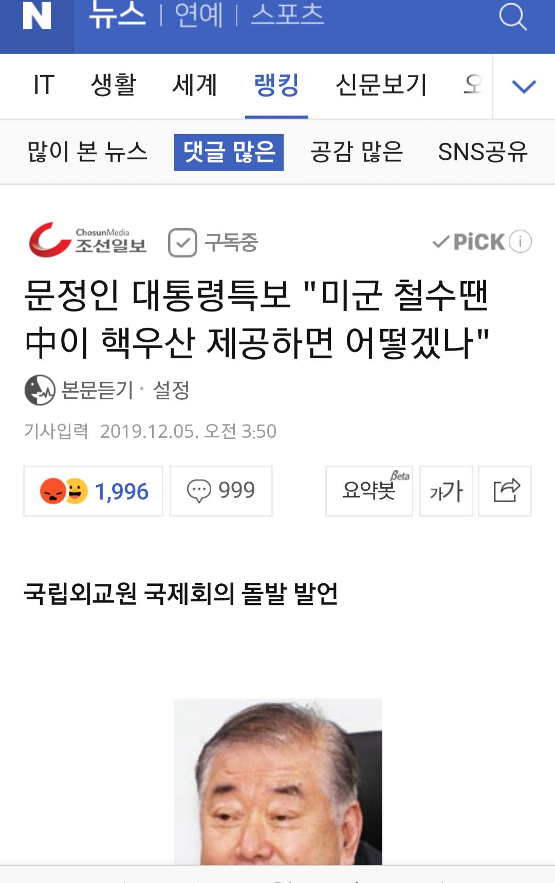 20191205_112018.png 대통령 안보 최측근 발언.news