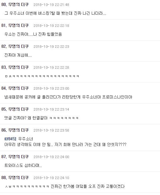 냄새나는걸로 유명한 어느 걸그룹 팬덤.jpg