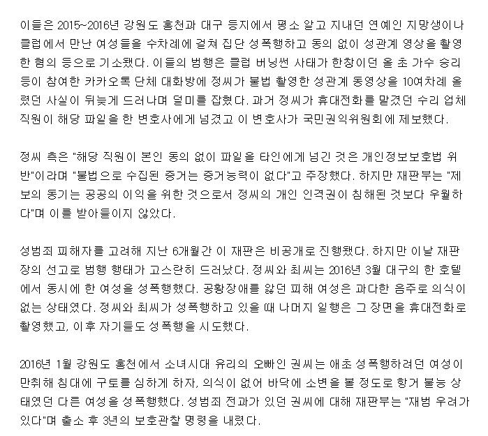 1.PNG 정준영 일당이 한짓