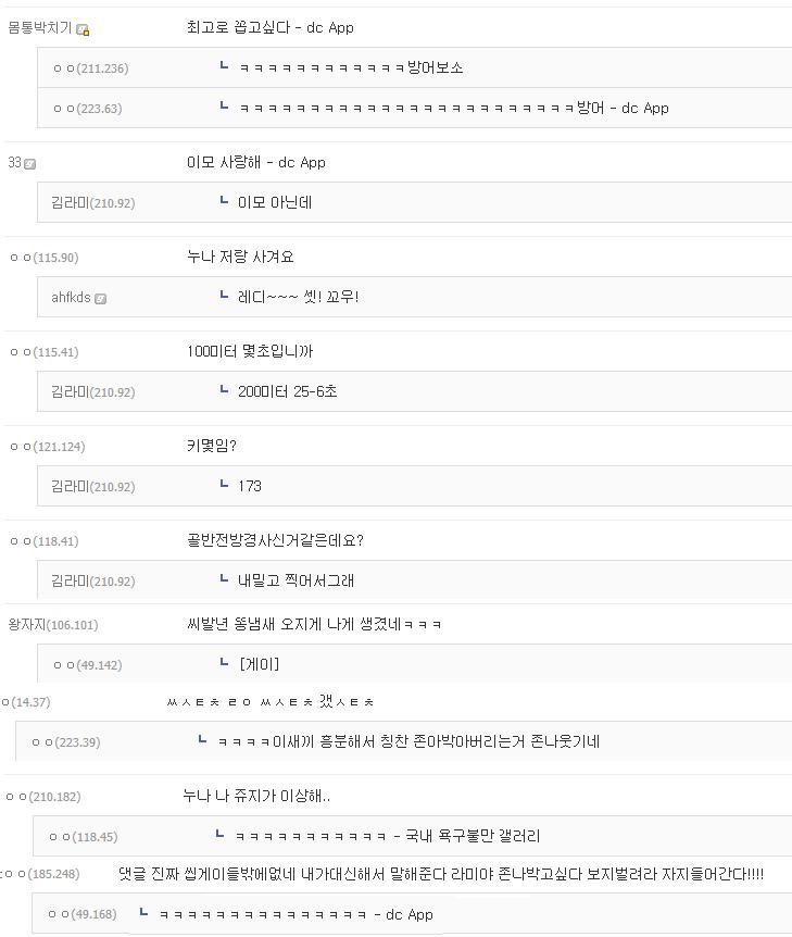 다운로드 (9).png ㅎㅂ) 몸평가 부탁하는....육상 선출 헬갤 누나.....JPG