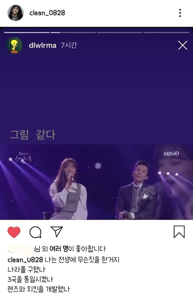 Screenshot_20191208-080115_Instagram.jpg 아이유 인증샷에 주접력 폭발해버린 김세정