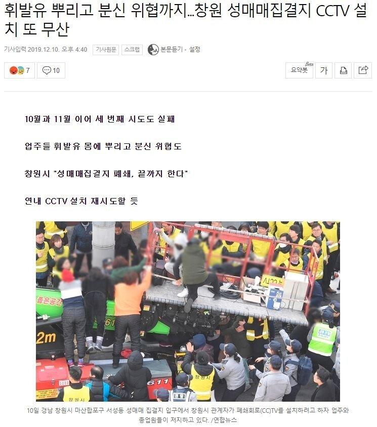 캡처.JPG 휘발유 뿌리고 분신 위협까지...창원 성매매집결지 CCTV 설치 또 무산