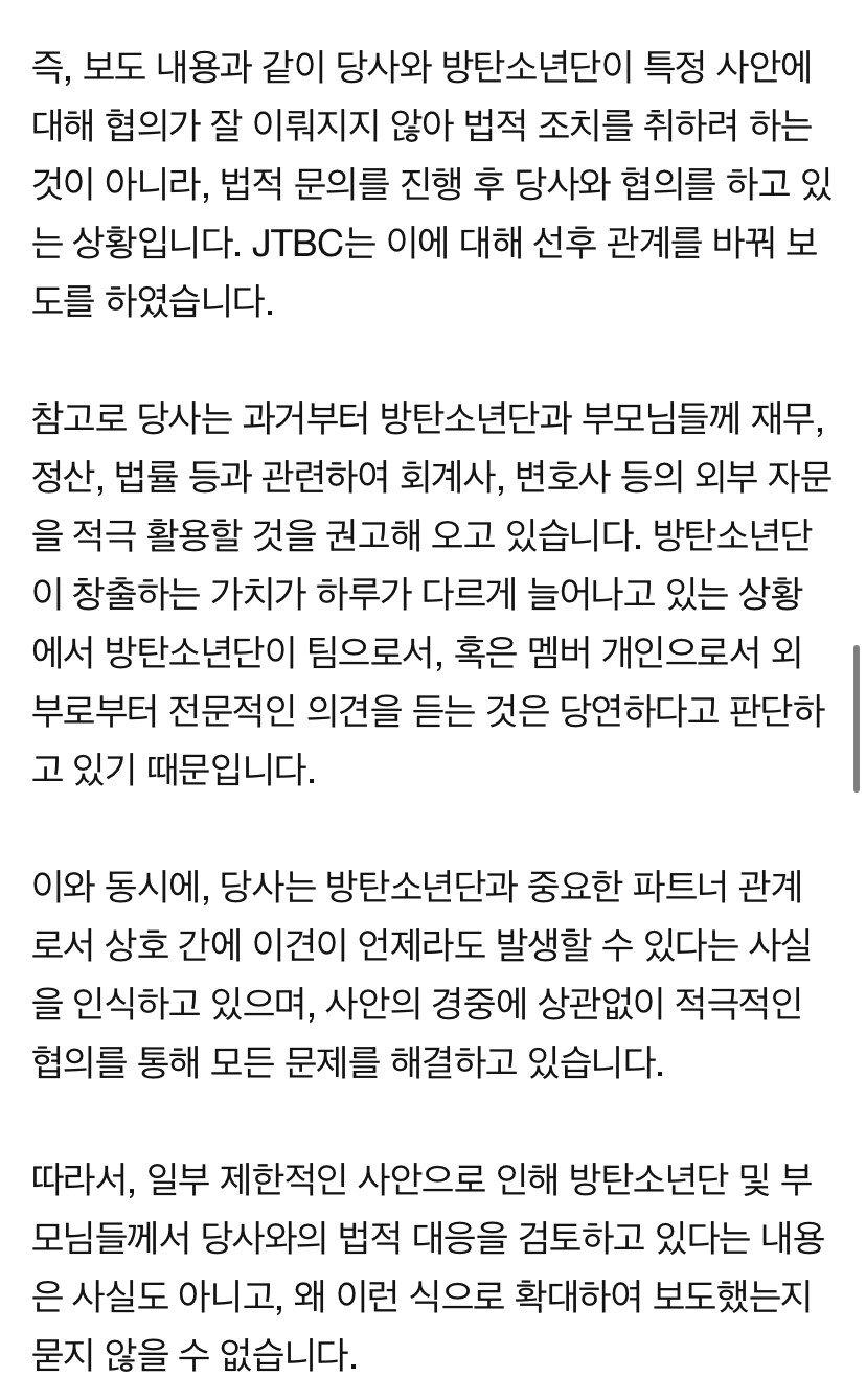 """빅히트 """"방탄소년단과 수익배분 갈등 사실무근..JTBC 보도 유감""""(공식입장 전문)"""