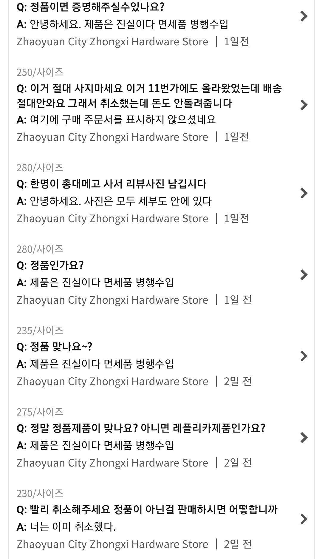 Screenshot_20191211-155818_Samsung Internet.jpg 50만원짜리 신발 5만원에 파는 곳ㄷㄷ
