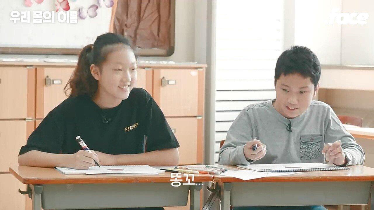 요즘 초등학교 성교육 클라쓰_20191214_005837.392.jpg ㅎㅂ) 요즘 초등학교 학생들 성교육 수준 체감하기....JPG
