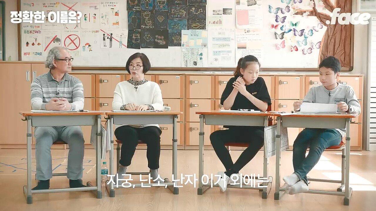 요즘 초등학교 성교육 클라쓰_20191214_012926.779.jpg ㅎㅂ) 요즘 초등학교 학생들 성교육 수준 체감하기....JPG