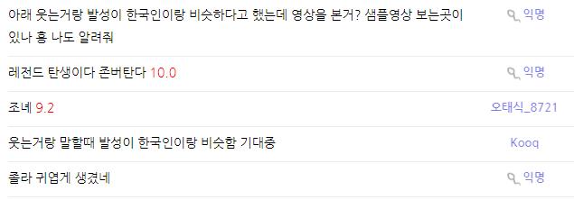 Cap 2019-12-14 18-31-16-365.png 레전드 배우의 탄생? 신인배우 1명 소개함.JPG