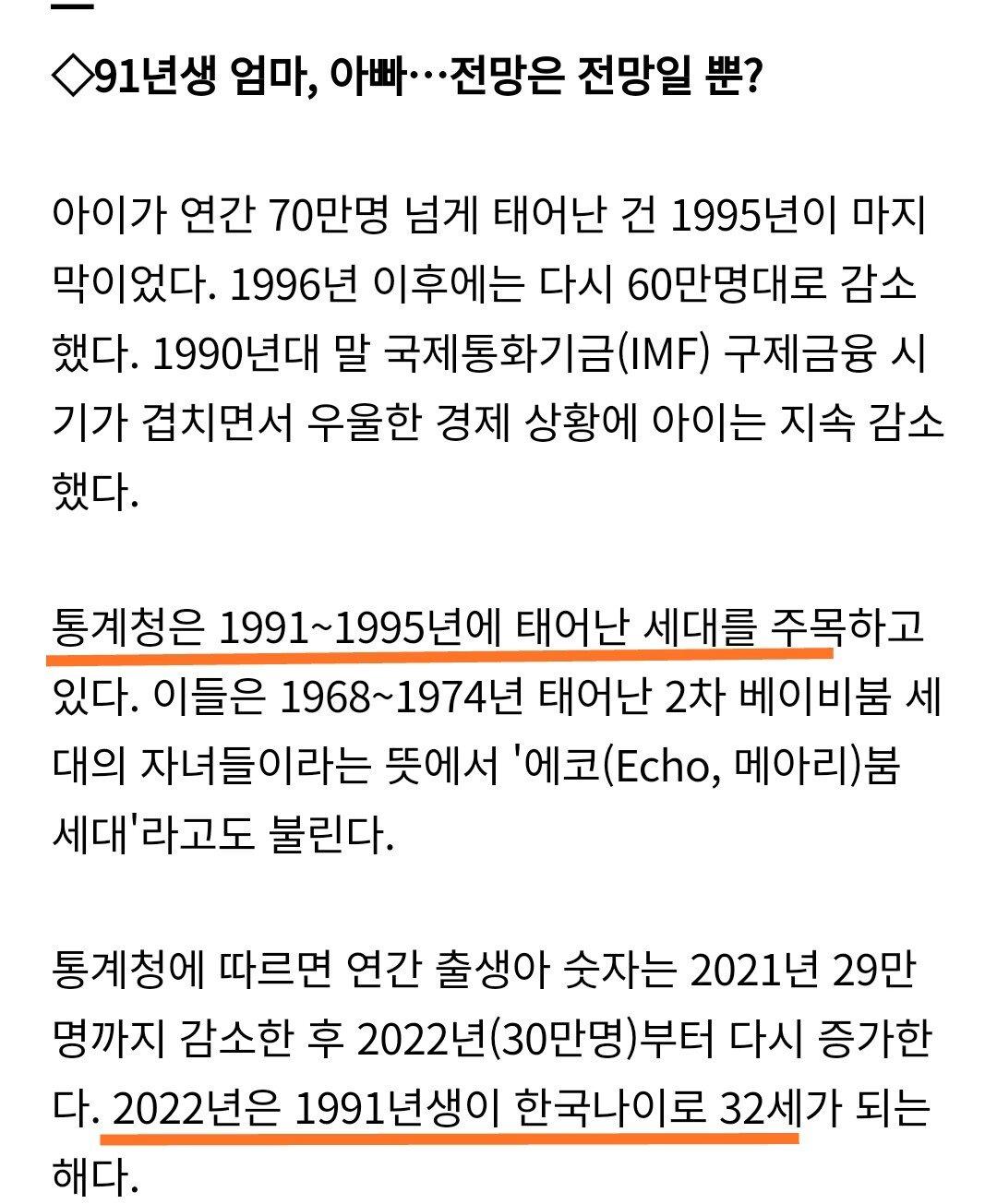 IMG_20191214_110525.jpg 나라가 기대 많이한다는 90년대생.jpg