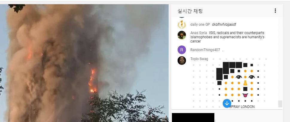 222 (2).png 런던 아파트 화재 당시 유튜브 실시간 댓글
