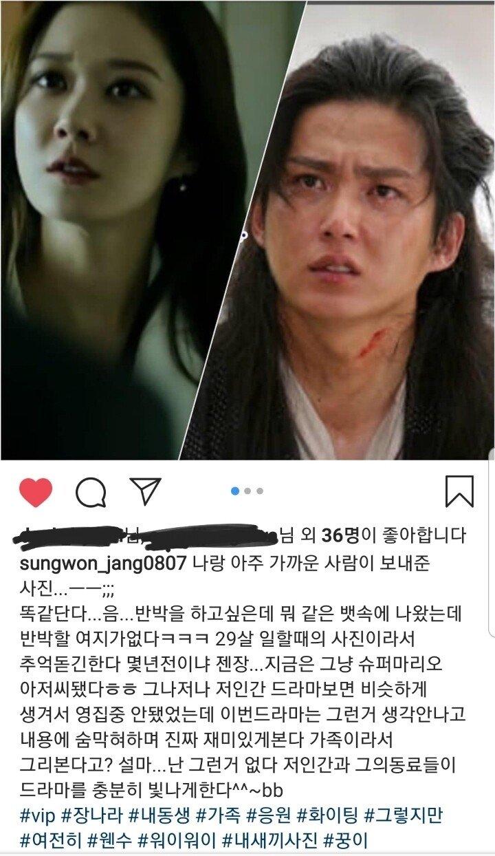 장나라 드라마를 본 장나라 오빠반응