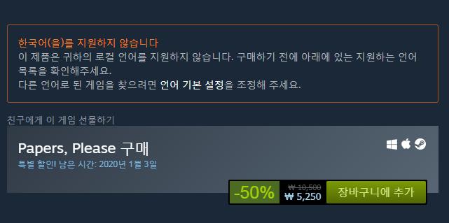 20191220_035401.png (스압)스팀 겨울 세일 할인 목록