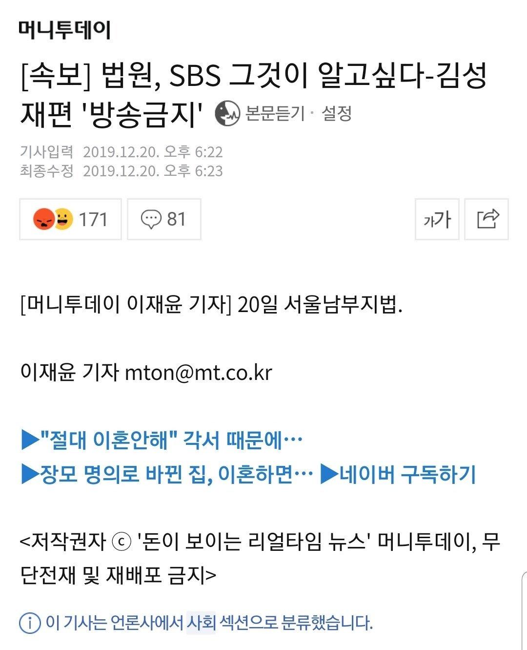 Screenshot_20191220-183130_Samsung Internet.jpg [속보] 법원, SBS 그것이 알고싶다-김성재편