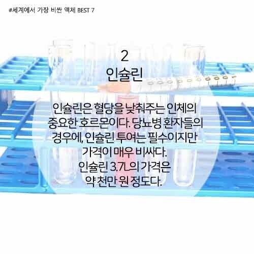 6.jpg 지구상에서 가장 비싼 액체