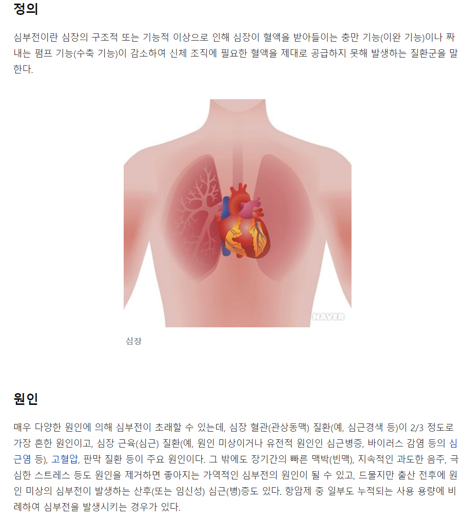 심부전증2.png