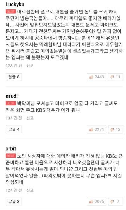 3.jpg KBS연예대상&전현무 박막례 할머니 무시 논란