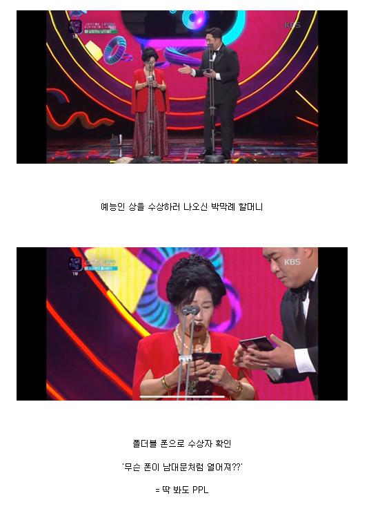1.png KBS연예대상&전현무 박막례 할머니 무시 논란